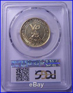 RAS AL-KHAIMAH 75 Riyals 1970 Gold PCGS PR61DCAM Gianni Rivera Very Rare coin