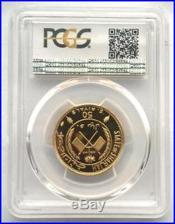 Sharjah 1970 World Soccer Cup 50 Riyals PCGS Gold Coin, Proof